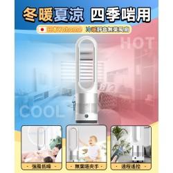 日本Yohome冷暖靜音無葉風扇