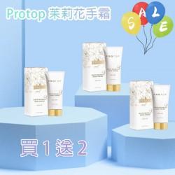 快閃優惠 Protop 3合1注射手霜 買1送2共3枝