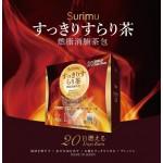 Surimu 燃脂燒腩茶包一盒20包
