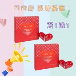 Protop 回春膏 (日夜面霜)買1送1共2盒