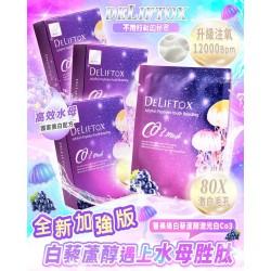 Deliftox 加強版白藜蘆醇激光白CO3 (1盒10次份量)