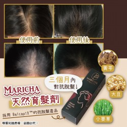 Maricha Natural Hair Loss Tonic 天然防脫育髮劑 30ML