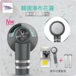 韓國 Poseion BT100 新版磁化離子水花灑  (黑/白可選) 送2濾芯