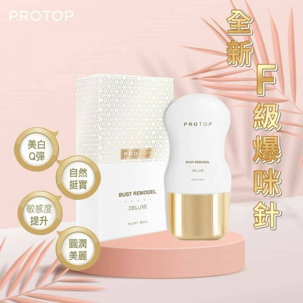 Protop Bust Remode Deluxe F級爆咪針 80ML