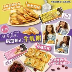 台灣海邊走走 牛軋餅(原味/蔓越莓味)