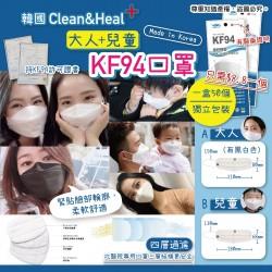 韓國 Clean&Heal KF94四層防疫立體口罩 成人白色(1盒50個)