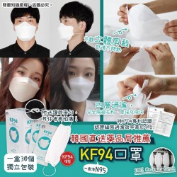 全城瘋搶 Mycair KF94 口罩(一盒30個) |藥品局推薦 |獨立包裝 |預訂8月中