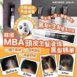 Mba 頭皮生髮+黑髮滾珠黑髮精華20ml 預訂10月尾