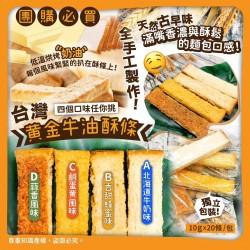 台灣熱賣大包裝黃金牛油酥條10gx20條