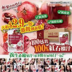 韓國 BOTO 100%紅石榴汁 80ML*100包 / 盒 預訂11月中 (重貨不包郵)