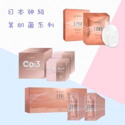 So Joli 神級初生美顏套裝 (美肌菌面膜+CO3+美肌菌精華)