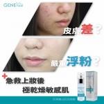 Geneheal 升級版保濕水嫰肌底精醇 50ML
