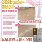 MMiracle+ Water Splash Hydrator 爆水炸彈 30ML