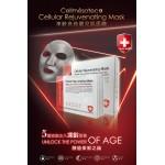 Cellmesotec 凍齡急救嬰兒肌面膜 (1盒5片)