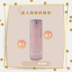 Protop Breast Maxx 埋線胸 30ML 買2送1