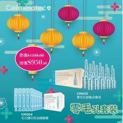 Cellmesotec 零毛孔細緻精華+面霜各1盒套裝