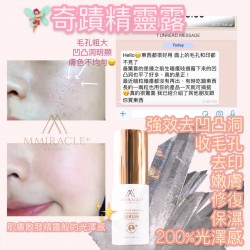 MMiracle+ Revitalizing Serum 奇蹟爆水精華 30ML
