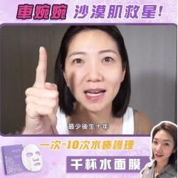 Micro Pura Aqua 千杯水/爆水/神水面膜 (1盒5片)