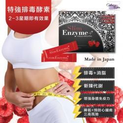 Slim Enzyme+ 特強排毒酵素