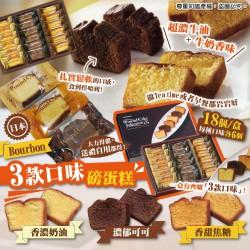 Bourbon 日本三款口味小蛋糕 (一盒15gx18入)