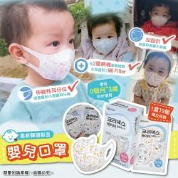韓國獨送包裝嬰兒口罩 (1盒10個)