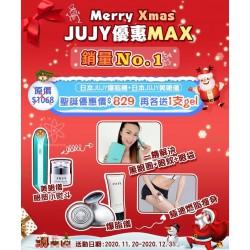 JUJY 聖誕套裝 爆脂機+美眼儀 額外再各送1枝GEL