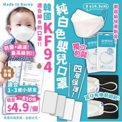 韓國KF94純白色嬰兒4層高質口罩 (1盒50個) 預訂12月初