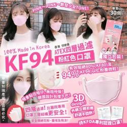韓國製四層立體成人淺粉紅色 KF94口罩 每盒30個