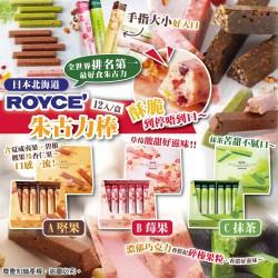 日本北海道Royce朱古力棒 (一盒12入)