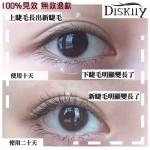 DISKIIY 睫毛增長液