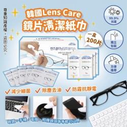 韓國製Lens Care 1次性鏡片清潔紙巾(200片裝)獨立包裝