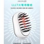 日本 JUJY  LLLT 光電增髮梳