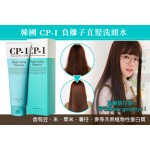 CP-1 Magic Styling Shampoo 250ml 負離子直髮洗頭水 (250ML)