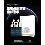 Magic reborn 極緻亮肌緊致童顏套裝