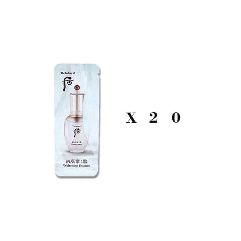 (后)  拱辰享美白精華 ( sample x20 )