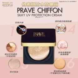 Prave Chiffon Silky UV Protection Cream 偽素顏防水防曬霜
