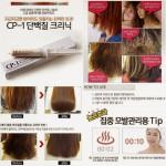 CP-1 專業蛋白急救修護護髮針/髮膜 25MLX4套裝