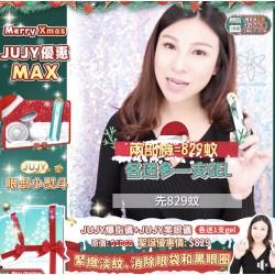 日本 JUJY 紀芝爆脂機+射頻美眼儀節日套裝
