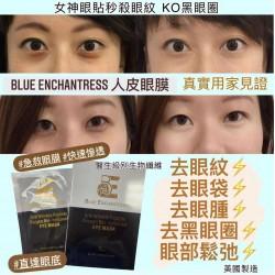 Blue Enchantress 藍色妖姬 C型人皮眼膜 (1盒5對)
