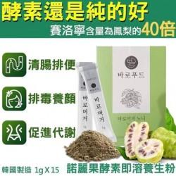 韓國Noni諾麗果酵素即溶養生粉 (1gX15)