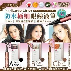 日本 MSH Love Liner 防水極細眼線液筆 (黑色/深啡色)