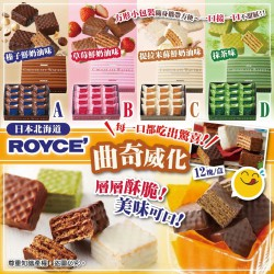 日本製造Royce鬆脆威化餅12入