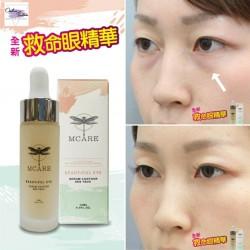 Mcare 韓國救命眼精華 全方位眼部輪廓定點精華