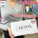 The Organic Pharmacy 10天深度排毒療程 Detox