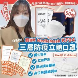 韓國 K-Medic Mask KF94 成人立體口罩(獨立包裝) 套裝2盒100片