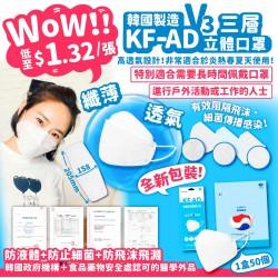 韓國製 Pogney V3三層透氣立體口罩 (1盒50個)
