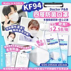 破底價 韓國製KF94 Doctor P&B 四層防菌口罩(100個)獨立包裝 - 預訂2月尾