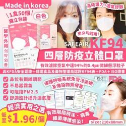韓國 WellPick KF94口罩 (1盒50 個)  獨立包裝