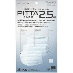 Arax PITTA 2.5a 口罩 (175mmx95mm) 5枚入