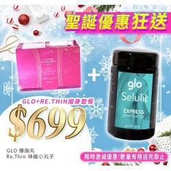 GLO X RETHIN 限時狂減瘦身套裝 (爆脂丸+神纖小丸子)